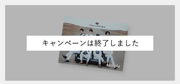 01-SOLIDEMO オリジナルポストカード