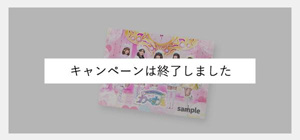 02-わーすた オリジナルポストカード