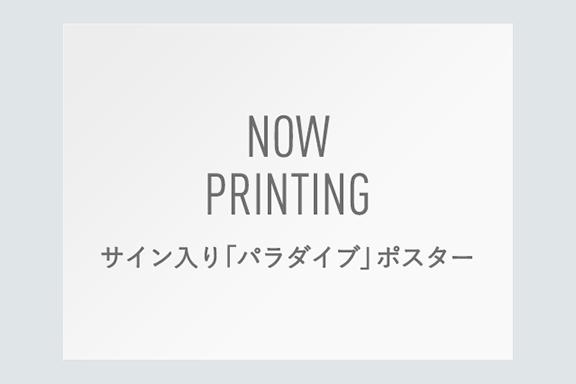 A賞 サイン入り「パラダイブ」ポスター