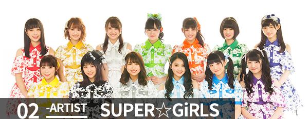 02-ARTIST SUPER☆GiRLS