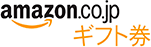 amazon.co.jpギフト券